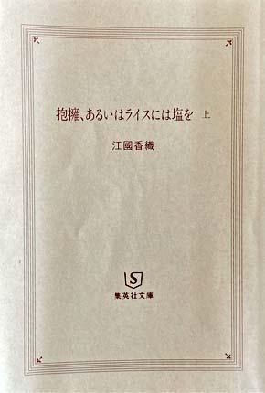 江國香織「抱擁、あるいはライスには塩を」ハナヨウヒン