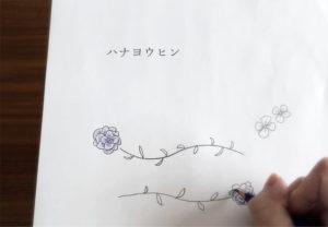 ハナヨウヒン 花のイラスト TOP
