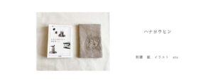 ハナヨウヒン 刺繍 ブックカバー
