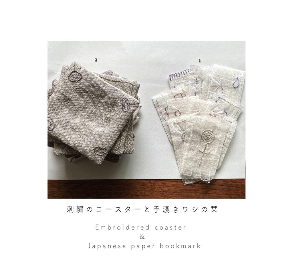 刺繍のコースター 和紙の栞 ハナヨウヒン